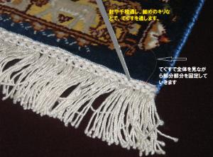 絨毯kotei