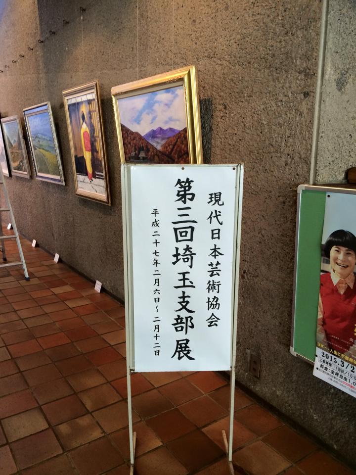 日本芸術協会