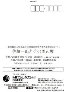 佐藤一郎3